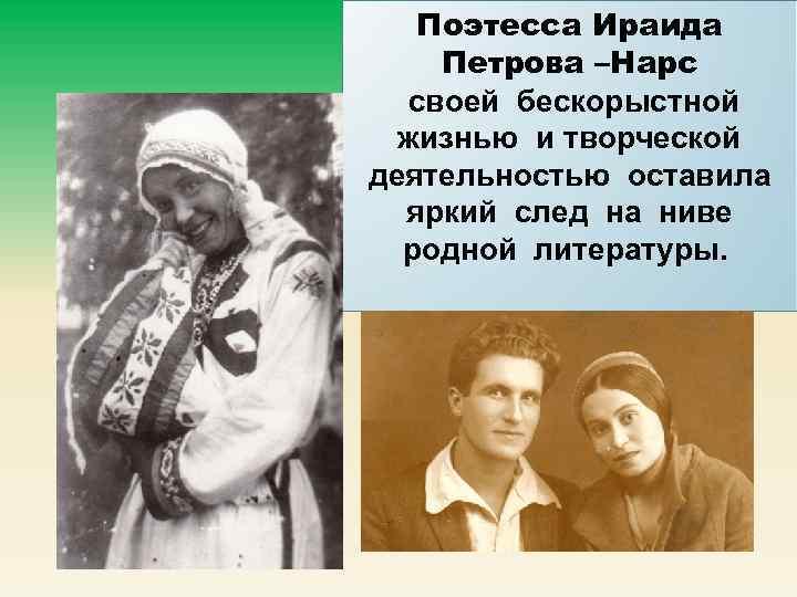 Поэтесса Ираида Петрова –Нарс своей бескорыстной жизнью и творческой деятельностью оставила яркий след на