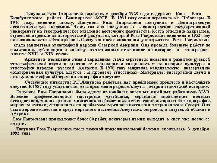 Ляпунова Роза Гавриловна родилась 6 декабря 1928 года в деревне Кош – Елга