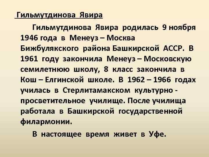 Гильмутдинова Явира родилась 9 ноября 1946 года в Менеуз – Москва Бижбулякского района