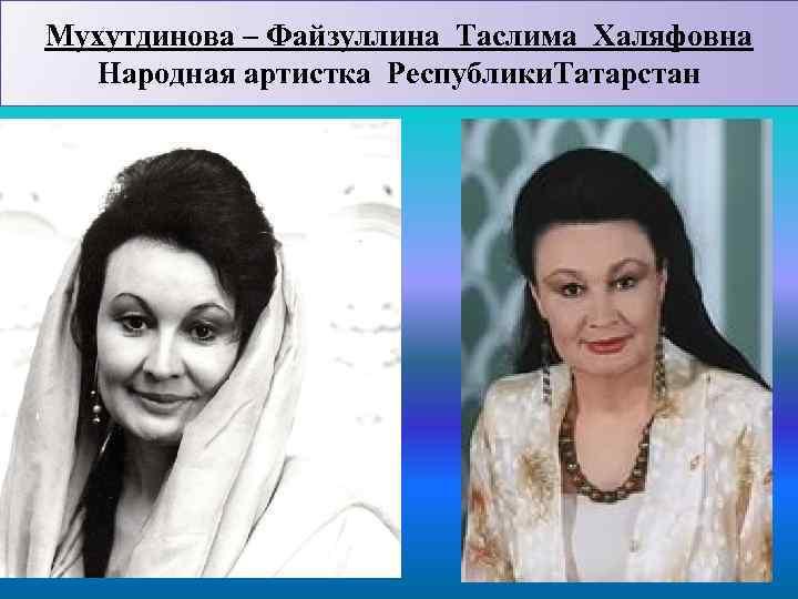 Мухутдинова – Файзуллина Таслима Халяфовна Народная артистка Республики. Татарстан