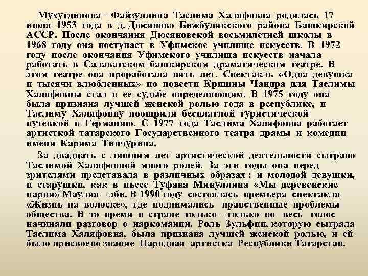 Мухутдинова – Файзуллина Таслима Халяфовна родилась 17 июля 1953 года в д. Дюсяново