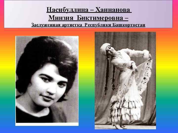 Насибуллина – Ханнанова Минзия Биктимеровна – Заслуженная артистка Республики Башкортостан