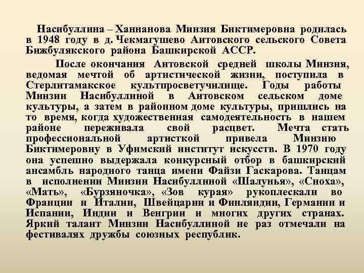 Насибуллина – Ханнанова Минзия Биктимеровна родилась в 1948 году в д. Чекмагушево Аитовского