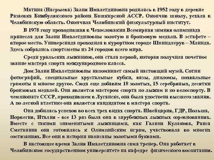 Матина (Насрыева) Залия Ималетдиновна родилась в 1952 году в деревне Разаевка Бижбулякского района Башкирской