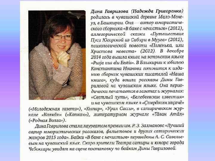 Дина Гаврилова