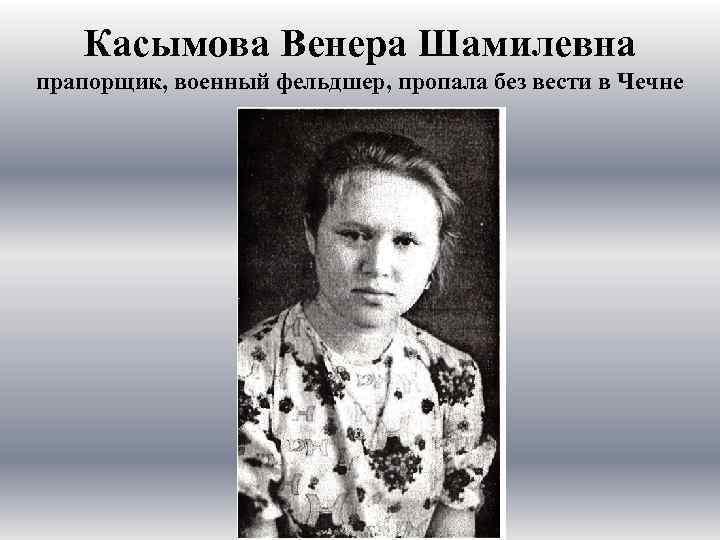 Касымова Венера Шамилевна прапорщик, военный фельдшер, пропала без вести в Чечне
