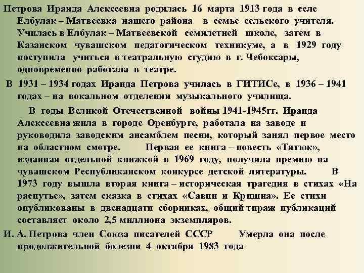 Петрова Ираида Алексеевна родилась 16 марта 1913 года в селе Елбулак – Матвеевка нашего