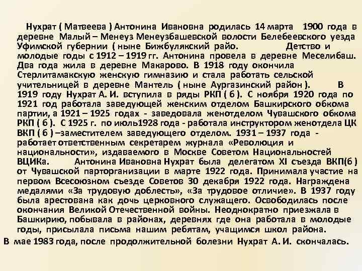 Нухрат ( Матвеева ) Антонина Ивановна родилась 14 марта 1900 года в деревне