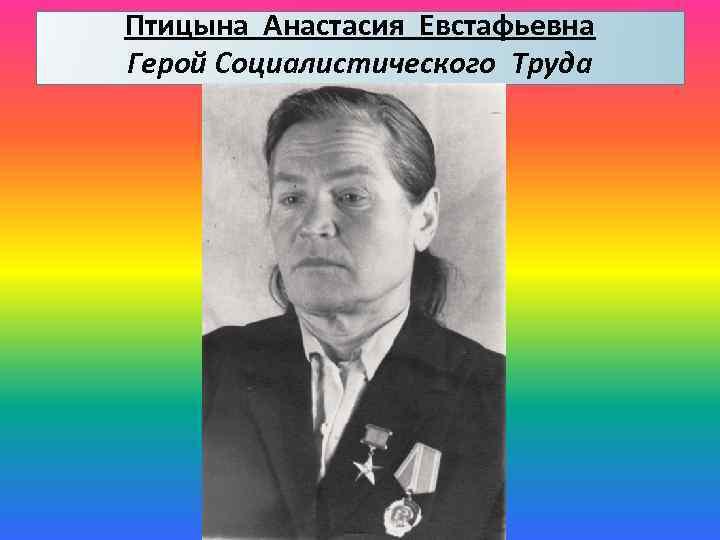 Птицына Анастасия Евстафьевна Герой Социалистического Труда