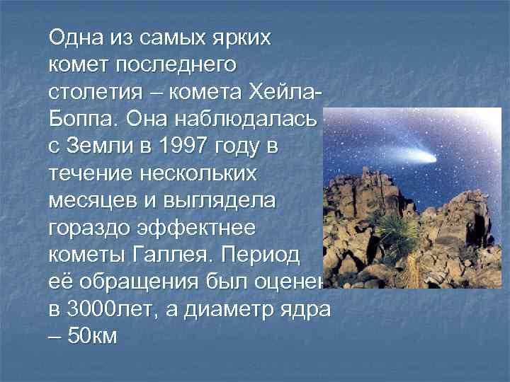 Одна из самых ярких комет последнего столетия – комета Хейла. Боппа. Она наблюдалась с