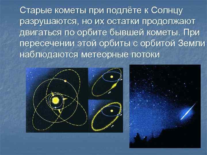 Старые кометы при подлёте к Солнцу разрушаются, но их остатки продолжают двигаться по орбите