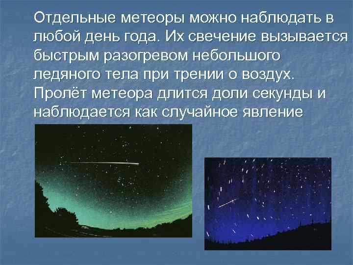Отдельные метеоры можно наблюдать в любой день года. Их свечение вызывается быстрым разогревом небольшого