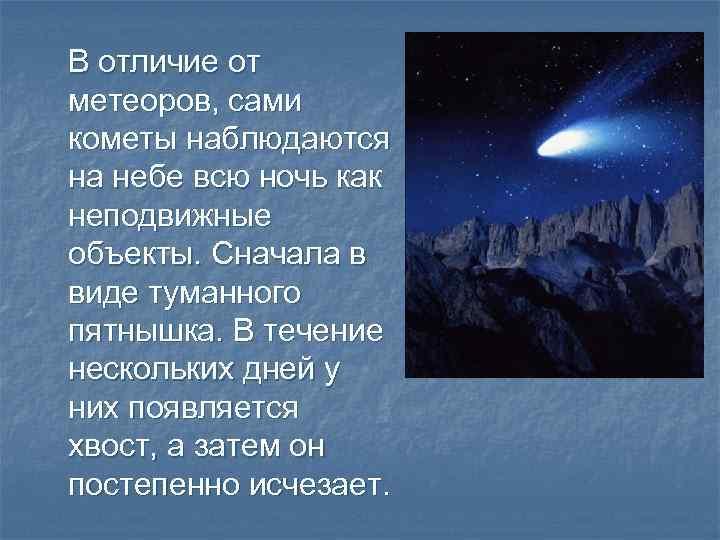 В отличие от метеоров, сами кометы наблюдаются на небе всю ночь как неподвижные объекты.