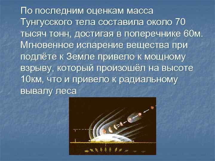 По последним оценкам масса Тунгусского тела составила около 70 тысяч тонн, достигая в поперечнике
