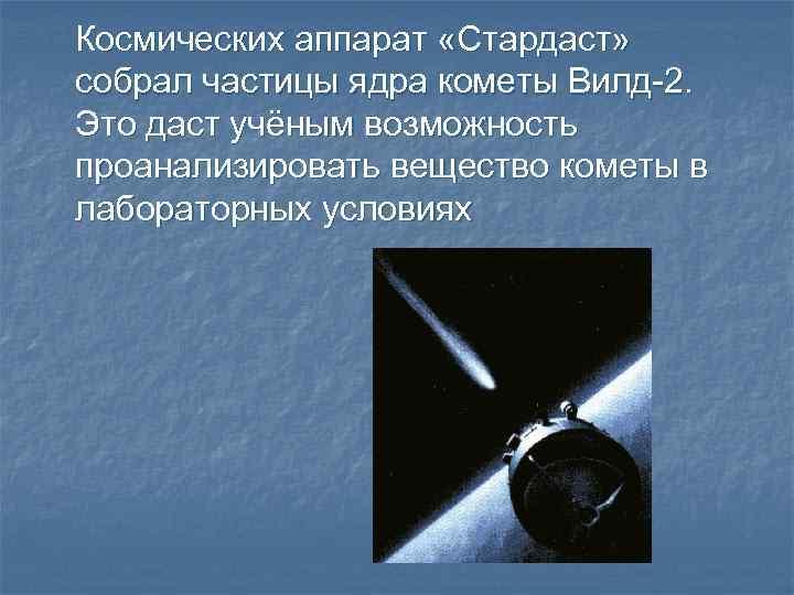 Космических аппарат «Стардаст» собрал частицы ядра кометы Вилд-2. Это даст учёным возможность проанализировать вещество