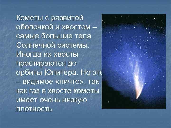 Кометы с развитой оболочкой и хвостом – самые большие тела Солнечной системы. Иногда их