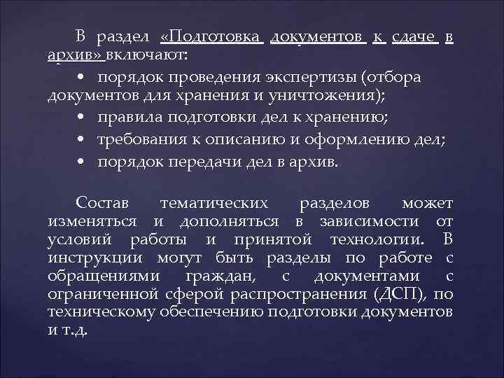 В раздел «Подготовка документов к сдаче в архив» включают: • порядок проведения экспертизы (отбора