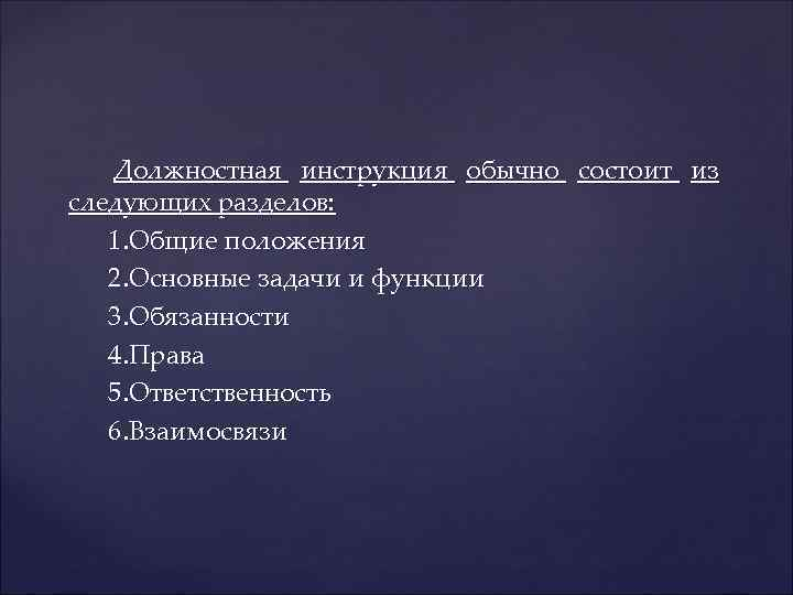 Должностная инструкция обычно состоит из следующих разделов: 1. Общие положения 2. Основные задачи и