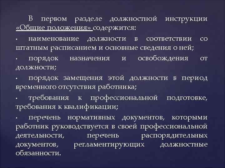 В первом разделе должностной инструкции «Общие положения» содержится: • наименование должности в соответствии со