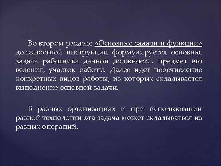 Во втором разделе «Основные задачи и функции» должностной инструкции формулируется основная задача работника данной