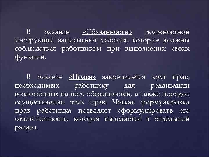 В разделе «Обязанности» должностной инструкции записывают условия, которые должны соблюдаться работником при выполнении своих
