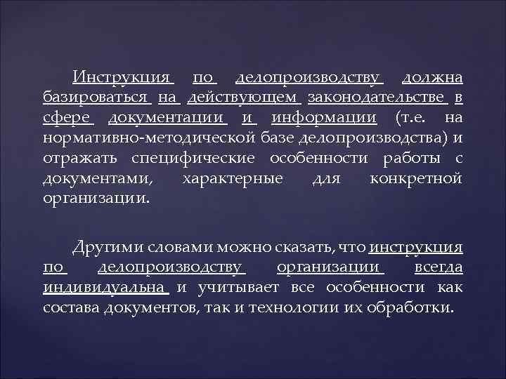 Инструкция по делопроизводству должна базироваться на действующем законодательстве в сфере документации и информации (т.