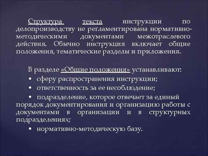 Структура текста инструкции по делопроизводству не регламентирована нормативнометодическими документами межотраслевого действия. Обычно инструкция включает