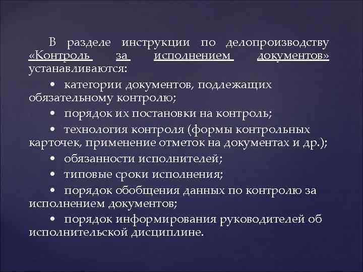 В разделе инструкции по делопроизводству «Контроль за исполнением документов» устанавливаются: • категории документов, подлежащих