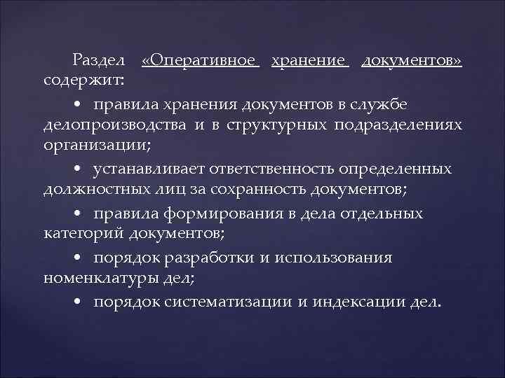 Раздел «Оперативное хранение документов» содержит: • правила хранения документов в службе делопроизводства и в