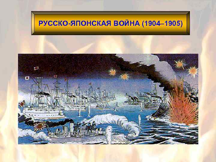 РУССКО-ЯПОНСКАЯ ВОЙНА (1904– 1905)