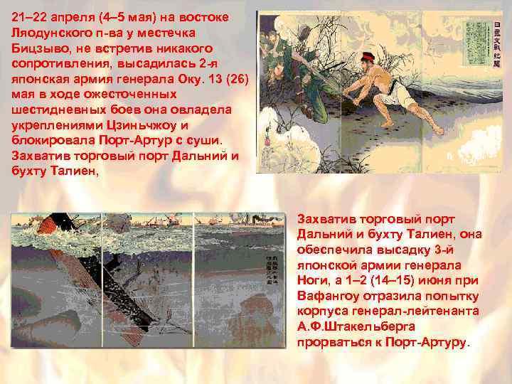 21– 22 апреля (4– 5 мая) на востоке Ляодунского п-ва у местечка Бицзыво, не