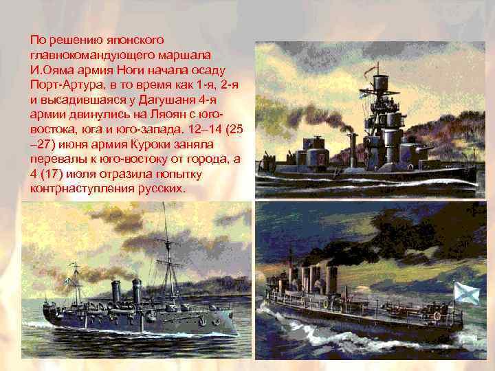 По решению японского главнокомандующего маршала И. Ояма армия Ноги начала осаду Порт-Артура, в то