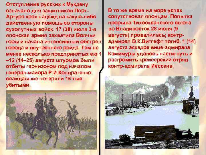 Отступление русских к Мукдену означало для защитников Порт. Артура крах надежд на какую-либо действенную