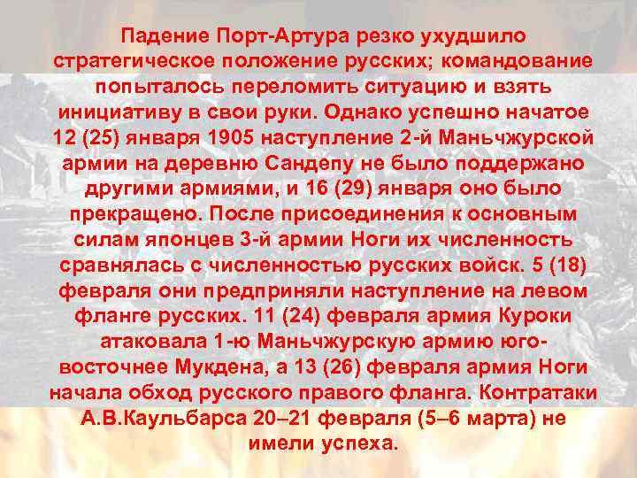 Падение Порт-Артура резко ухудшило стратегическое положение русских; командование попыталось переломить ситуацию и взять инициативу
