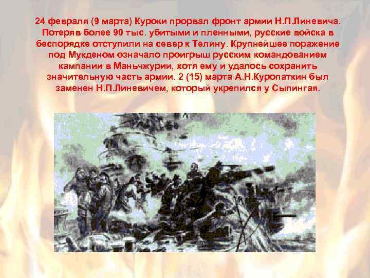 24 февраля (9 марта) Куроки прорвал фронт армии Н. П. Линевича. Потеряв более 90