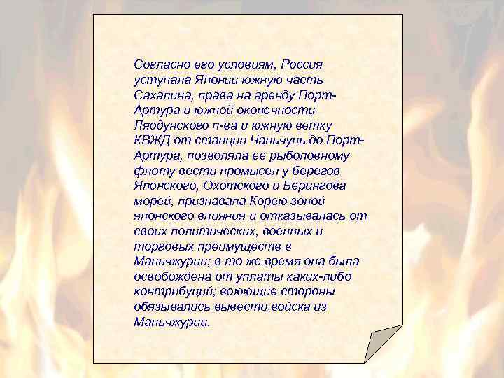 Согласно его условиям, Россия уступала Японии южную часть Сахалина, права на аренду Порт. Артура