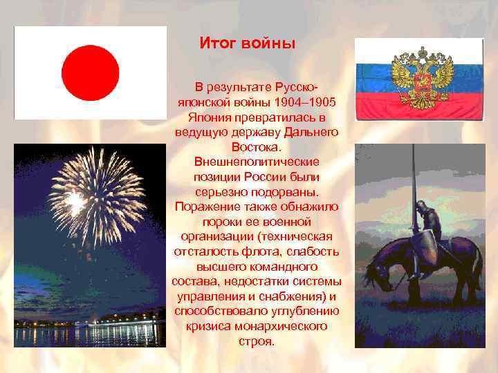 Итог войны В результате Русскояпонской войны 1904– 1905 Япония превратилась в ведущую державу Дальнего