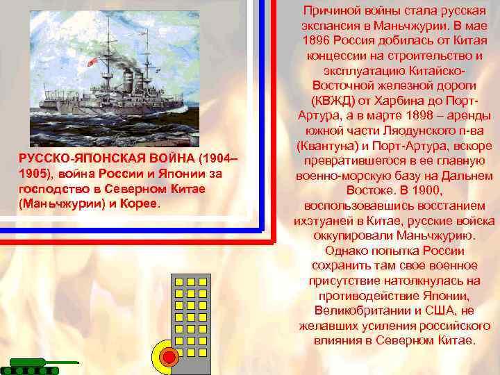 РУССКО-ЯПОНСКАЯ ВОЙНА (1904– 1905), война России и Японии за господство в Северном Китае (Маньчжурии)