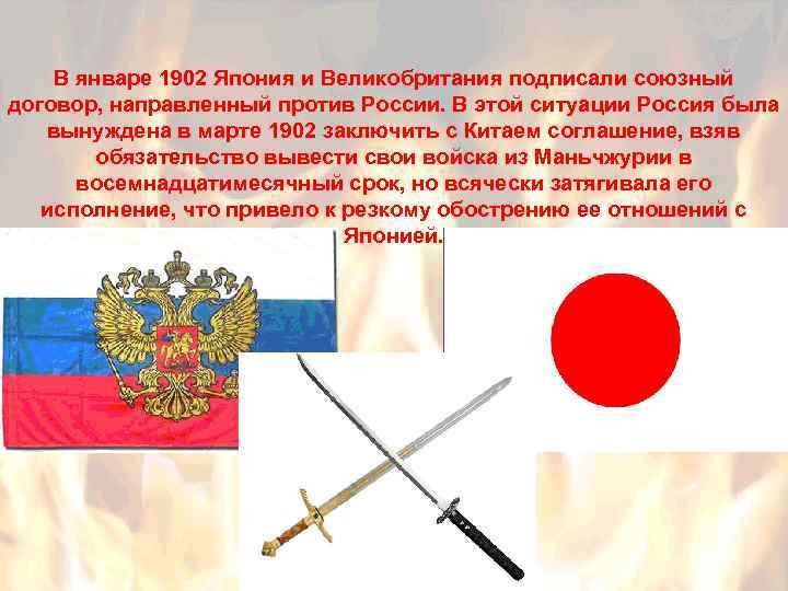 В январе 1902 Япония и Великобритания подписали союзный договор, направленный против России. В этой