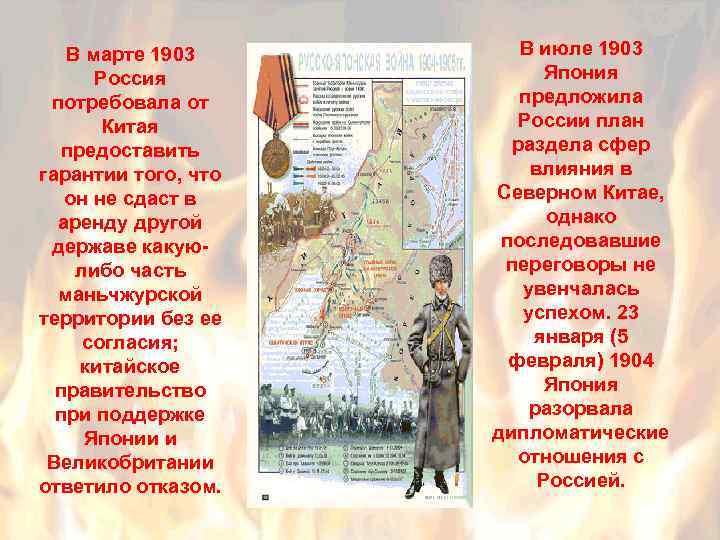 В марте 1903 Россия потребовала от Китая предоставить гарантии того, что он не сдаст