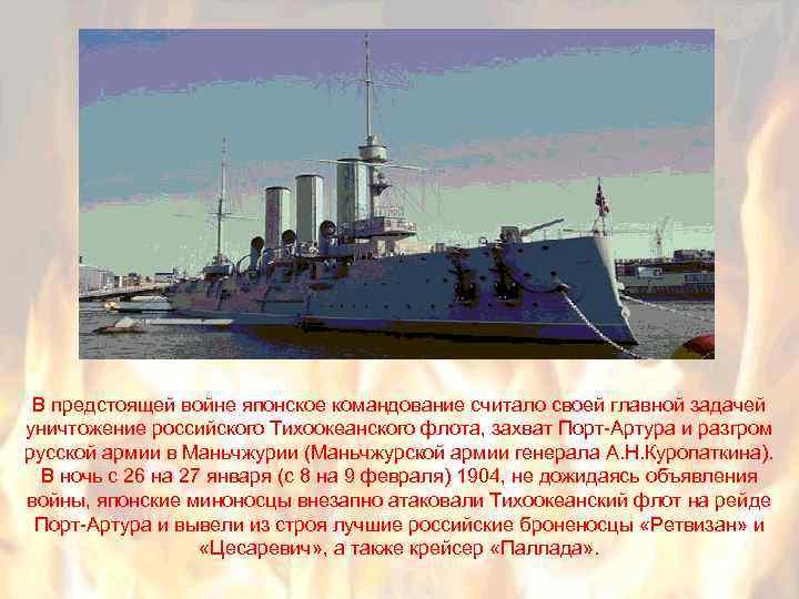 В предстоящей войне японское командование считало своей главной задачей уничтожение российского Тихоокеанского флота, захват