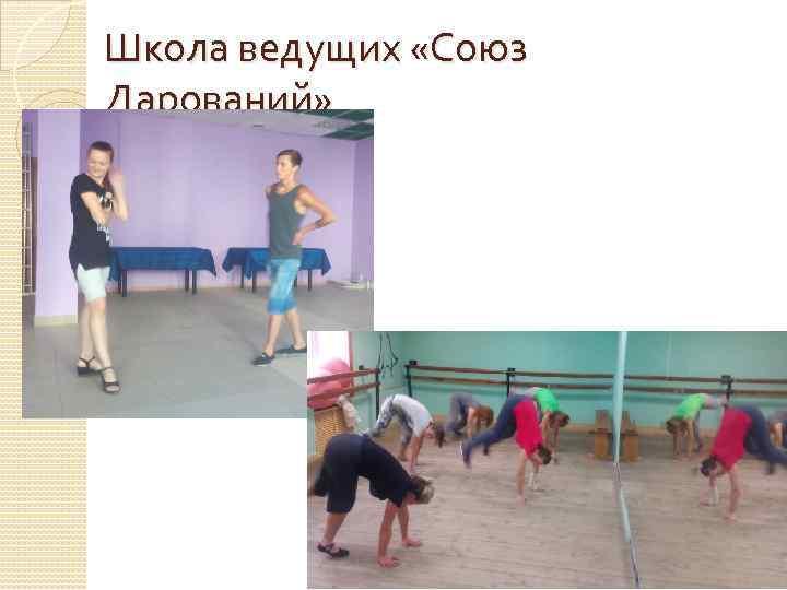 Школа ведущих «Союз Дарований»