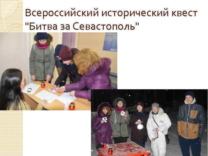Всероссийский исторический квест