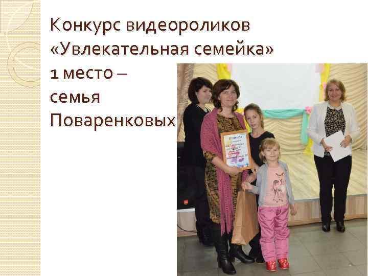 Конкурс видеороликов «Увлекательная семейка» 1 место – семья Поваренковых