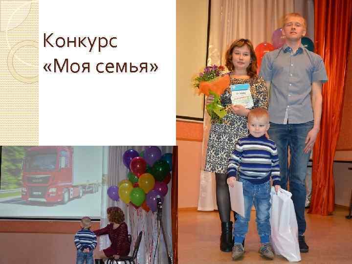 Конкурс «Моя семья»