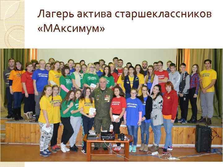 Лагерь актива старшеклассников «МАксимум»