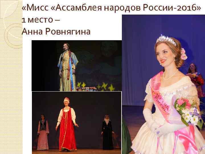 «Мисс «Ассамблея народов России-2016» 1 место – Анна Ровнягина