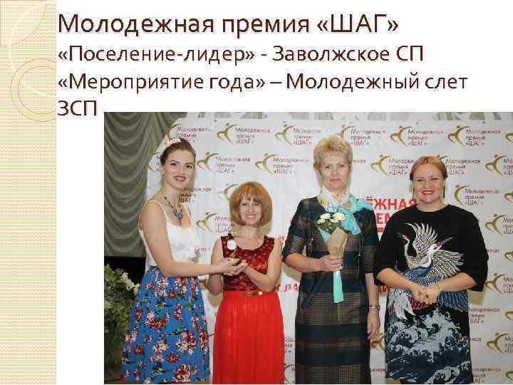 Молодежная премия «ШАГ» «Поселение-лидер» - Заволжское СП «Мероприятие года» – Молодежный слет ЗСП
