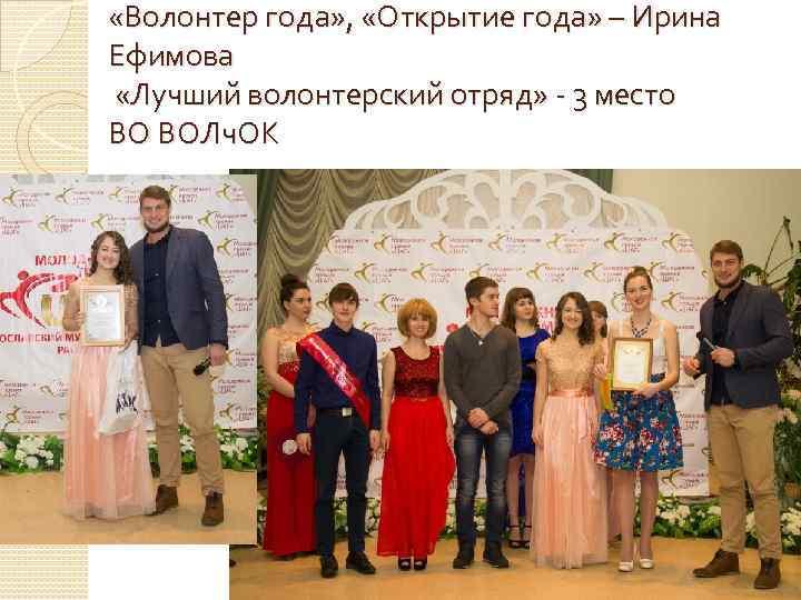 «Волонтер года» , «Открытие года» – Ирина Ефимова «Лучший волонтерский отряд» - 3