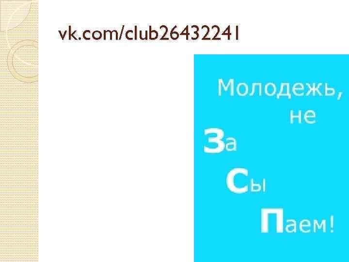 vk. com/club 26432241